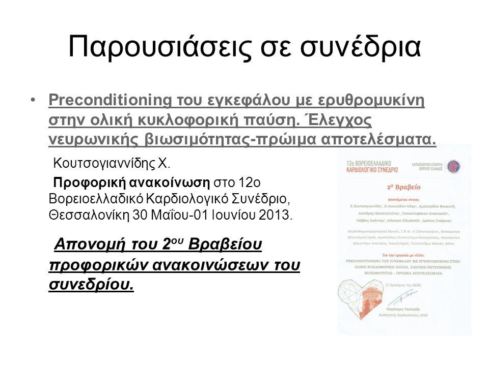 Παρουσιάσεις σε συνέδρια Κουτσογιαννίδης Χ. Προφορική ανακοίνωση στο 12ο Βορειοελλαδικό Καρδιολογικό Συνέδριο, Θεσσαλονίκη 30 Μαΐου-01 Ιουνίου 2013. Α