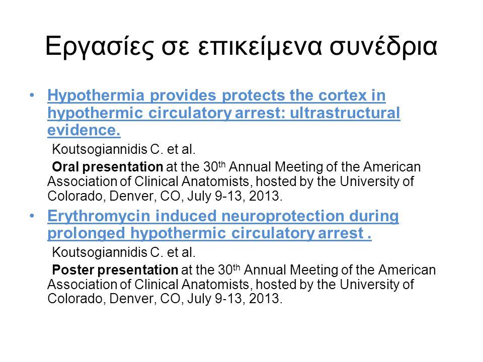 Εργασίες σε επικείμενα συνέδρια Hypothermia provides protects the cortex in hypothermic circulatory arrest: ultrastructural evidence. Koutsogiannidis