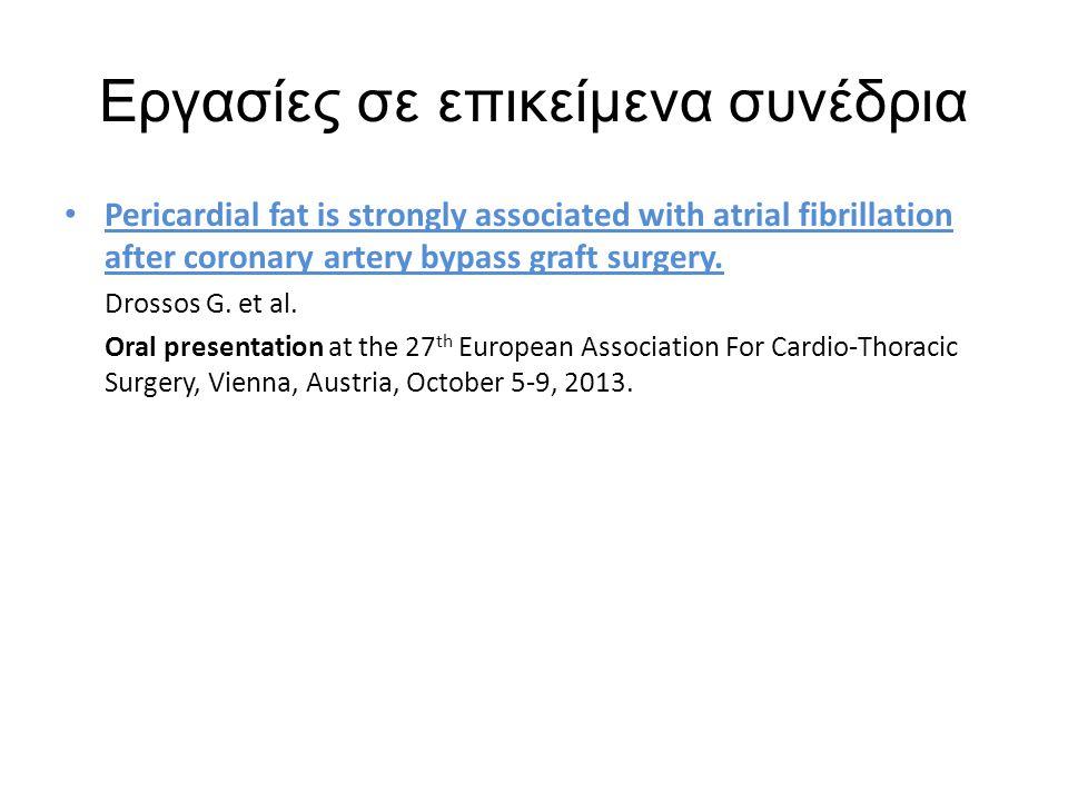 Εργασίες σε επικείμενα συνέδρια Pericardial fat is strongly associated with atrial fibrillation after coronary artery bypass graft surgery. Drossos G.
