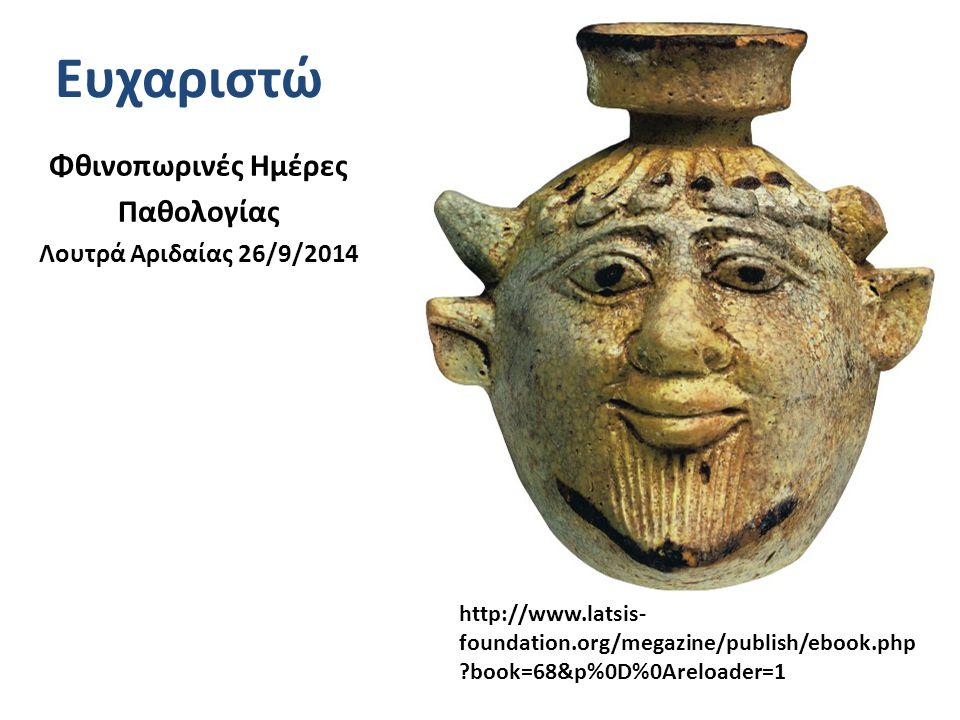ΝΑΥΠΛΙΟ 2/3/2013 Ευχαριστώ Φθινοπωρινές Ημέρες Παθολογίας Λουτρά Αριδαίας 26/9/2014 http://www.latsis- foundation.org/megazine/publish/ebook.php ?book