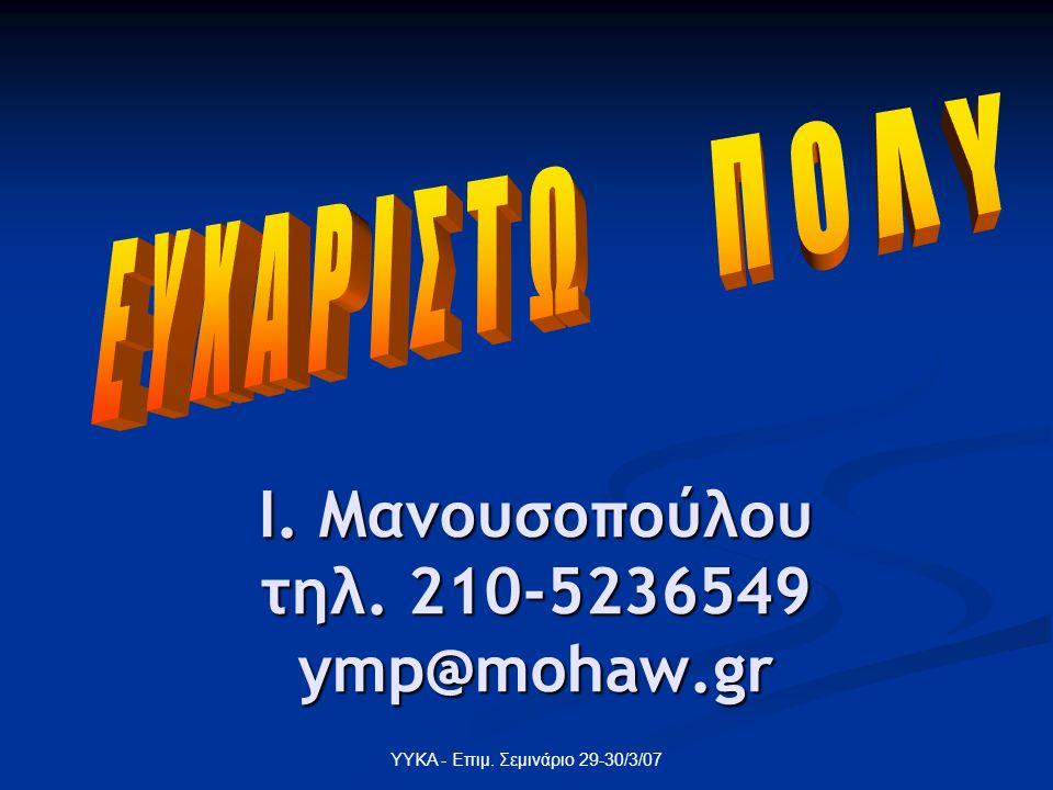 ΥΥΚΑ - Επιμ. Σεμινάριο 29-30/3/07 Ι. Μανουσοπούλου τηλ. 210-5236549 ymp@mohaw.gr