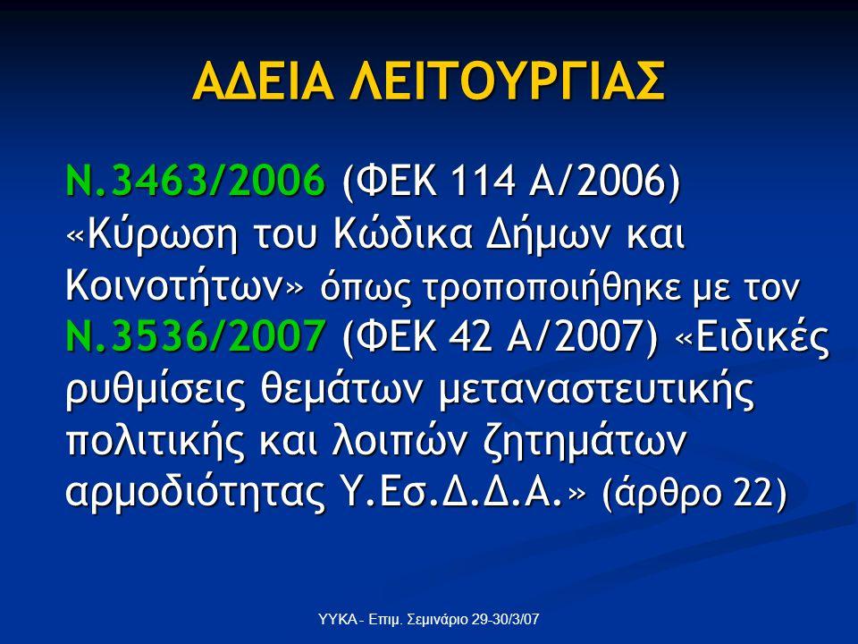 ΥΥΚΑ - Επιμ. Σεμινάριο 29-30/3/07 ΑΔΕΙΑ ΛΕΙΤΟΥΡΓΙΑΣ Ν.3463/2006 (ΦΕΚ 114 A/2006) «Κύρωση του Κώδικα Δήμων και Κοινοτήτων» όπως τροποποιήθηκε με τον Ν.
