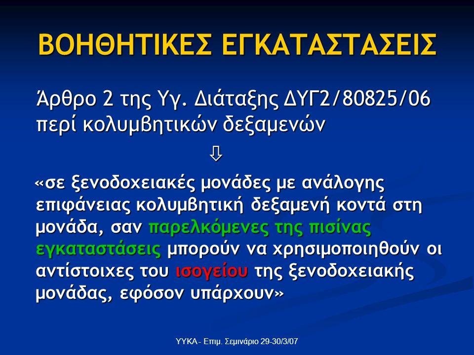 ΥΥΚΑ - Επιμ. Σεμινάριο 29-30/3/07 ΒΟΗΘΗΤΙΚΕΣ ΕΓΚΑΤΑΣΤΑΣΕΙΣ Άρθρο 2 της Υγ. Διάταξης ΔΥΓ2/80825/06 περί κολυμβητικών δεξαμενών Άρθρο 2 της Υγ. Διάταξης