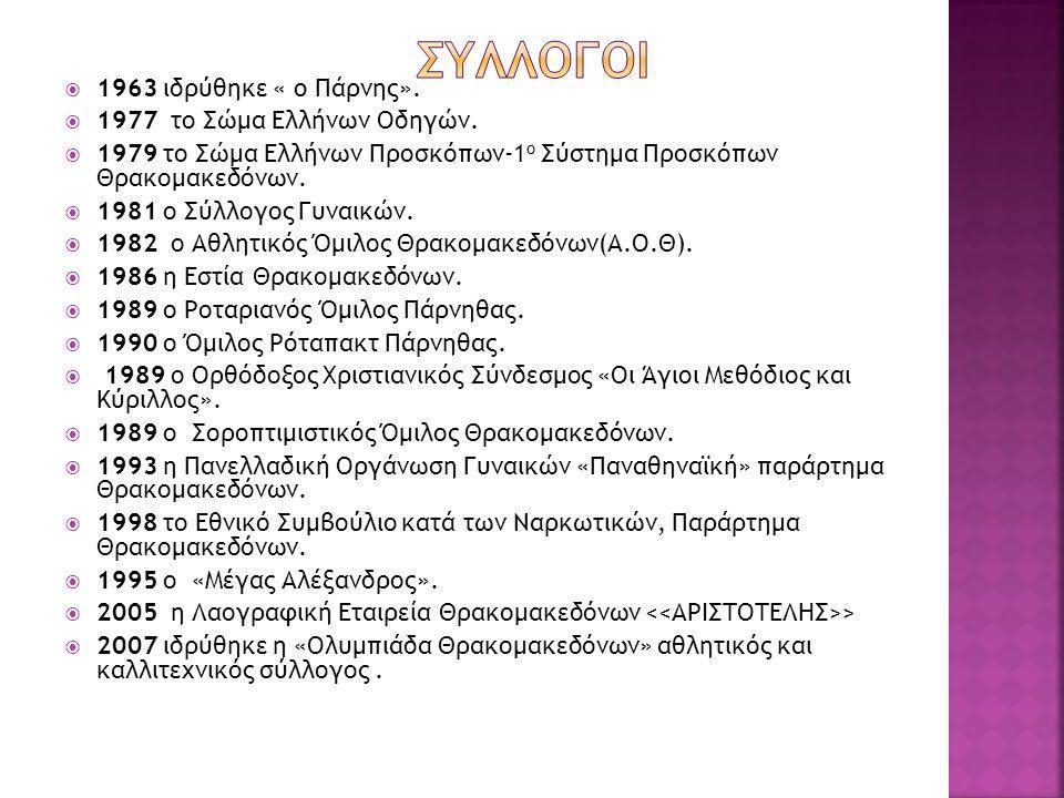  1963 ιδρύθηκε « o Πάρνης».  1977 το Σώμα Ελλήνων Οδηγών.