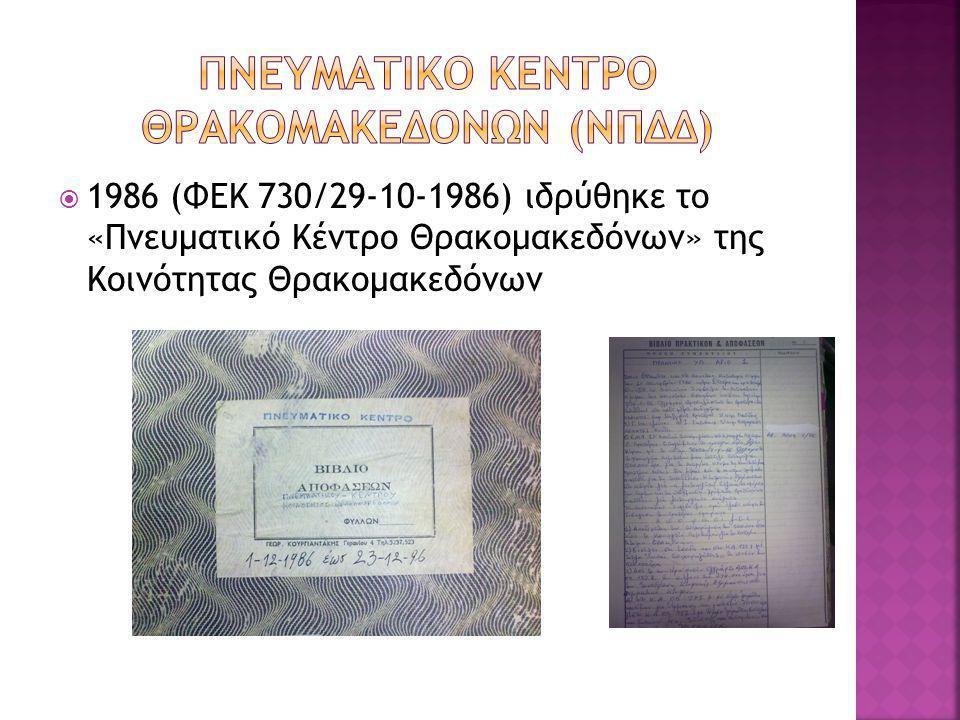  1986 (ΦΕΚ 730/29-10-1986) ιδρύθηκε το «Πνευματικό Κέντρο Θρακομακεδόνων» της Κοινότητας Θρακομακεδόνων