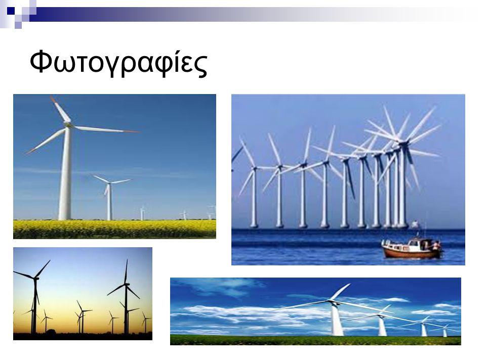 Ο βέλτιστος σχεδιασμός ενός συστήματος εκμετάλλευσης της αιολικής ενέργειας πρέπει να περιλαμβάνει: 1.Μελέτη των χαρακτηριστικών του ανέμου με σκοπό τ