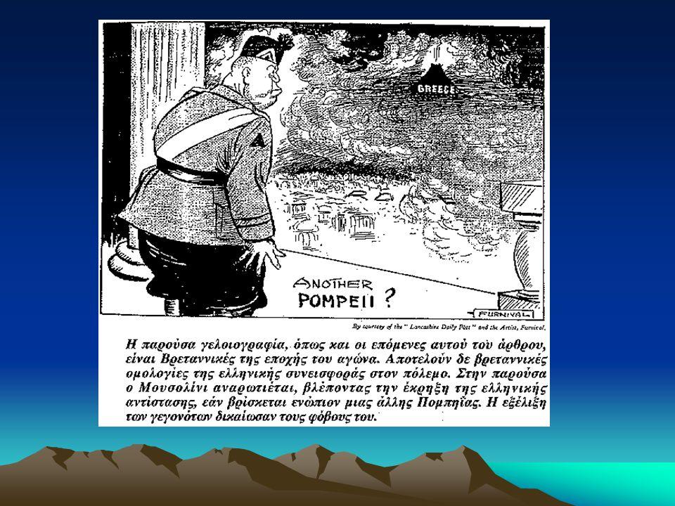 Πώς είδαν οι βρετανοί γελοιογράφοι τον Αγώνα μας