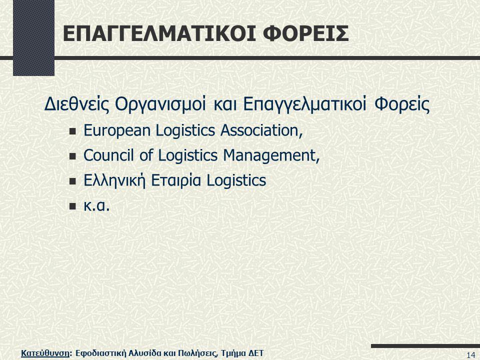 Κατεύθυνση: Εφοδιαστική Αλυσίδα και Πωλήσεις, Τμήμα ΔΕΤ 14 ΕΠΑΓΓΕΛΜΑΤΙΚΟΙ ΦΟΡΕΙΣ Διεθνείς Οργανισμοί και Επαγγελματικοί Φορείς European Logistics Asso
