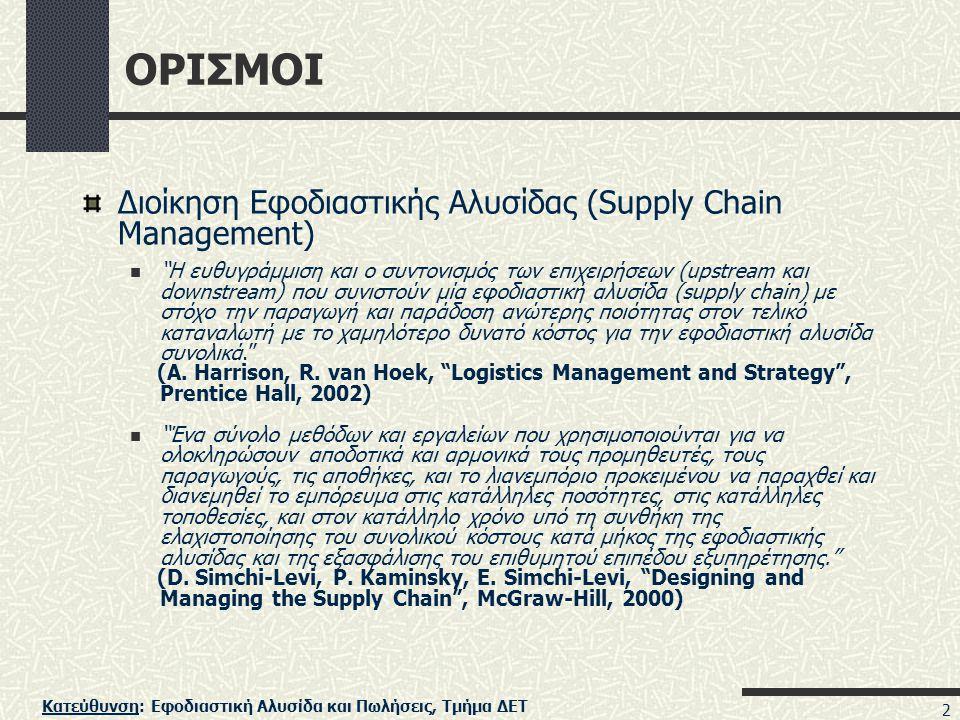 Κατεύθυνση: Εφοδιαστική Αλυσίδα και Πωλήσεις, Τμήμα ΔΕΤ 3 ΣΤΟΧΟΙ ΚΑΤΕΥΘΥΝΣΗΣ Η ειδίκευση της Εφοδιαστικής Αλυσίδας και των Πωλήσεων ασχολείται με: το σχεδιασμό, την οργάνωση και τη λειτουργία της Εφοδιαστικής Αλυσίδας: παραγωγή, αποθήκευση, μεταφορά και διανομή προϊόντων κατά τον πιο αποδοτικό τρόπο, τη διοίκηση και πρόβλεψη πωλήσεων με τη χρήση εξειδικευμένων εργαλείων και τεχνικών, τη διαχείριση των πελατειακών σχέσεων, και τη στόχευση και την αποτελεσματική προώθηση
