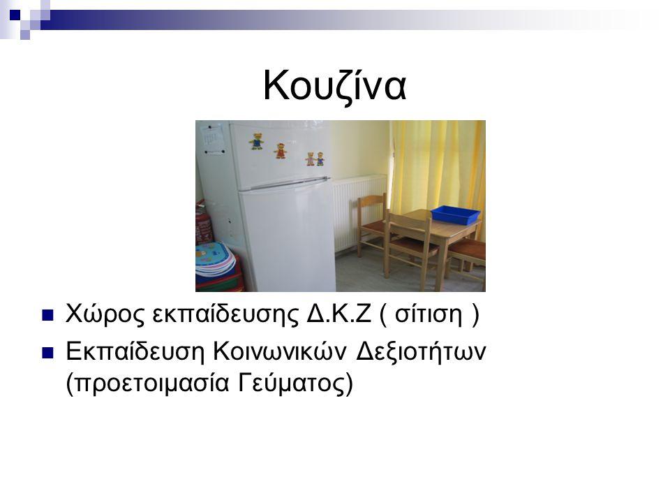 Κουζίνα Χώρος εκπαίδευσης Δ.Κ.Ζ ( σίτιση ) Εκπαίδευση Κοινωνικών Δεξιοτήτων (προετοιμασία Γεύματος)