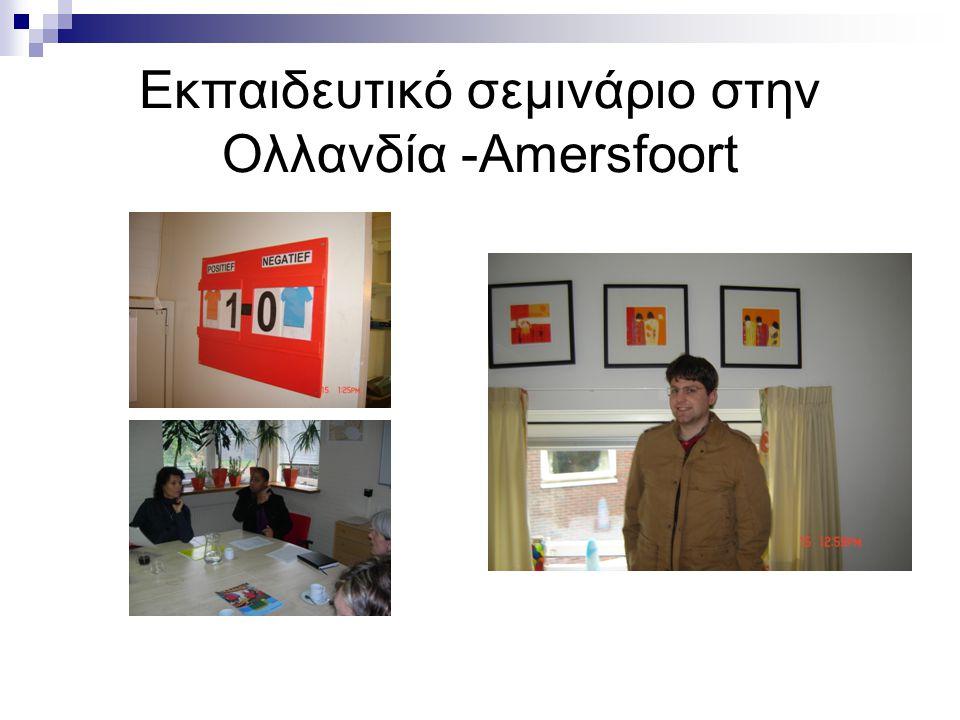 Εκπαιδευτικό σεμινάριο στην Ολλανδία -Amersfoort