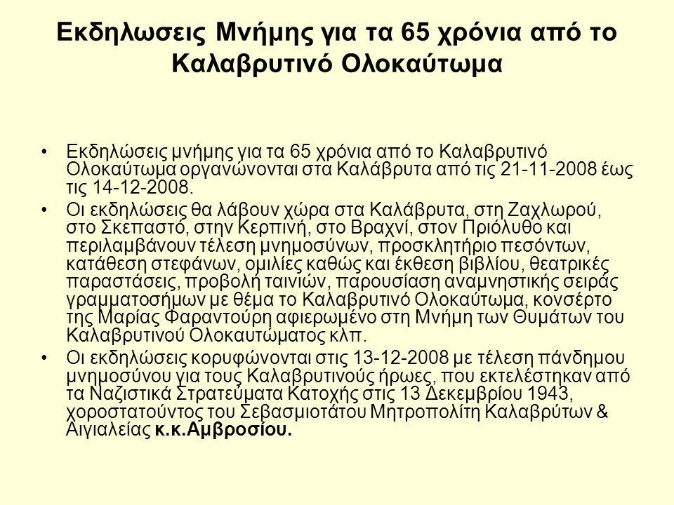 Εκδηλωσεις Μνήμης για τα 65 χρόνια από το Καλαβρυτινό Ολοκαύτωμα Εκδηλώσεις μνήμης για τα 65 χρόνια από το Καλαβρυτινό Ολοκαύτωμα οργανώνονται στα Καλάβρυτα από τις 21-11-2008 έως τις 14-12-2008.