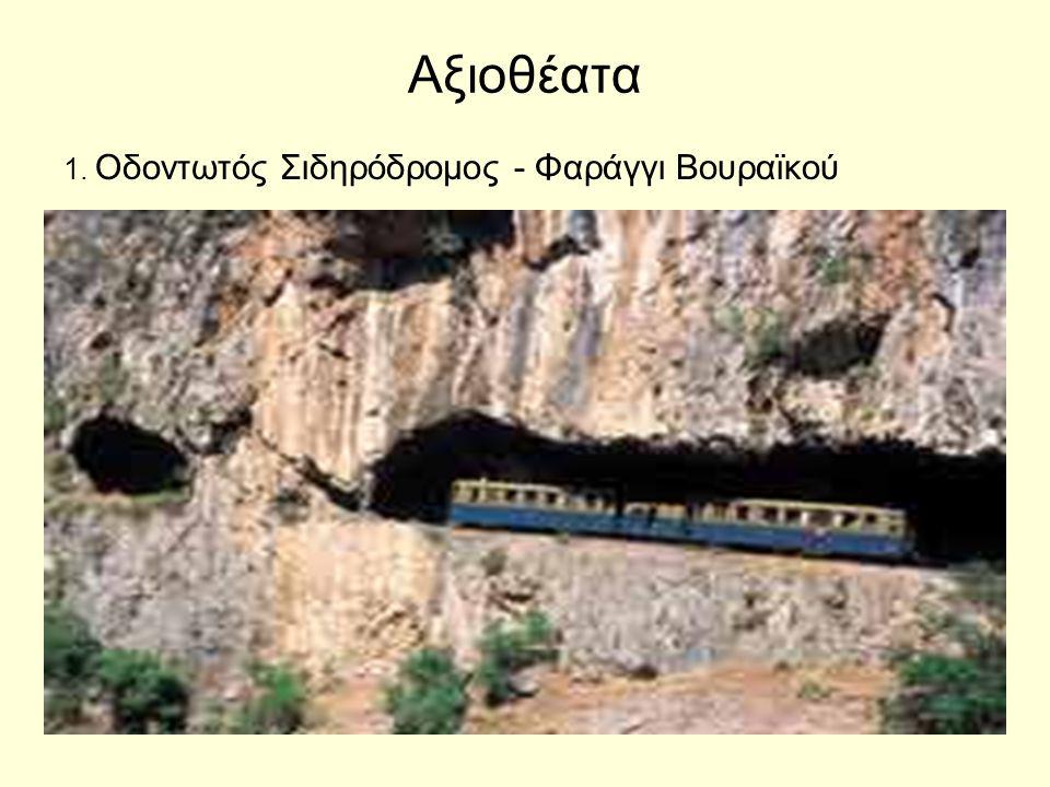 Αξιοθέατα 1. Οδοντωτός Σιδηρόδρομος - Φαράγγι Βουραϊκού