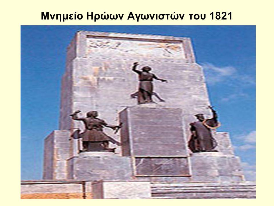 Μνημείο Ηρώων Αγωνιστών του 1821