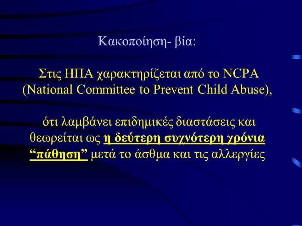 Κακοποίηση- βία: Στις ΗΠΑ χαρακτηρίζεται από το NCPA (National Committee to Prevent Child Abuse), ότι λαμβάνει επιδημικές διαστάσεις και θεωρείται ως
