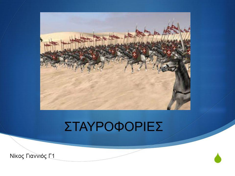 ΟΡΙΣΜΟΣ  Σταυροφορίες ονομάζονται οι πολεμικές επιχειρήσεις των Δυτικοευρωπαίων (11ος-13ος αι.),που εγκαινιάζονται με πρωτοβουλία των πάπων και στόχο την απελευθέρωση των Αγίων Τόπων από τους Μωαμεθανούς και ειδικότερα από τους Σελτζούκους Τούρκους, και εξελίσσονται σε επιχειρήσεις στις οποίες ατονεί προοδευτικά ο θρησκευτικός σκοπός, ενώ παράλληλα επικρατούν στόχοι κοσμικού χαρακτήρα.Αποτελούν πάντως την πρώτη αντεπίθεση της δυτικής Ευρώπης εναντίον της μουσουλμανικής Ασίας.