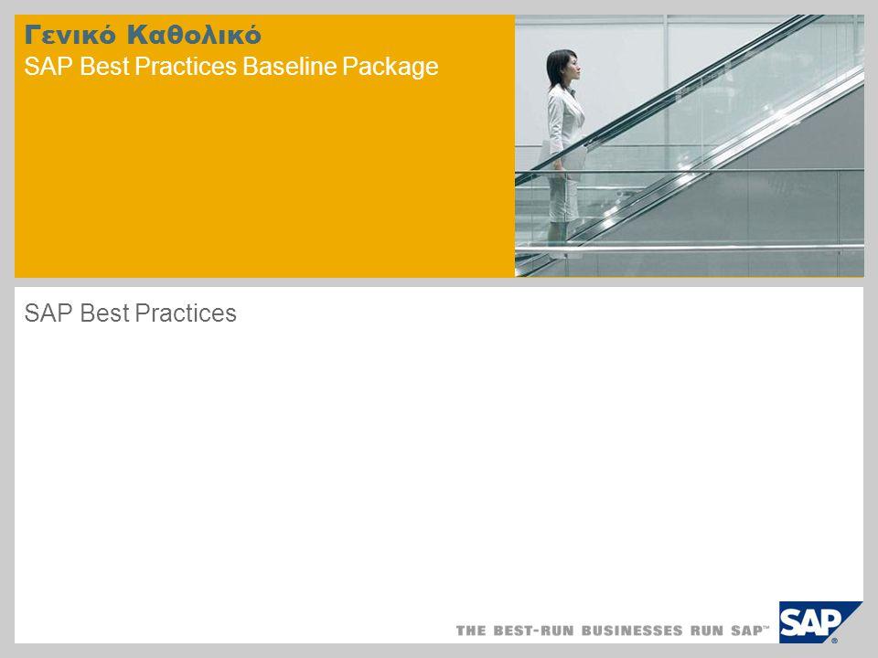 Γενικό Καθολικό SAP Best Practices Baseline Package SAP Best Practices