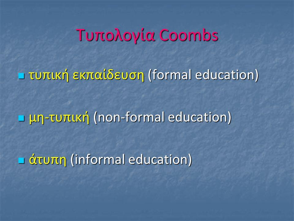 Τυπολογία Coombs τυπική εκπαίδευση (formal education) τυπική εκπαίδευση (formal education) μη-τυπική (non-formal education) μη-τυπική (non-formal educ