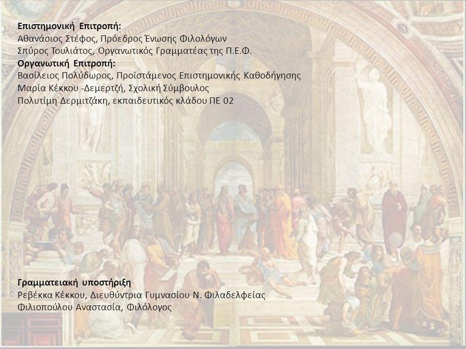 Επιστημονική Επιτροπή: Αθανάσιος Στέφος, Πρόεδρος Ένωσης Φιλολόγων Σπύρος Τουλιάτος, Οργανωτικός Γραμματέας της Π.Ε.Φ. Οργανωτική Επιτροπή: Βασίλειος