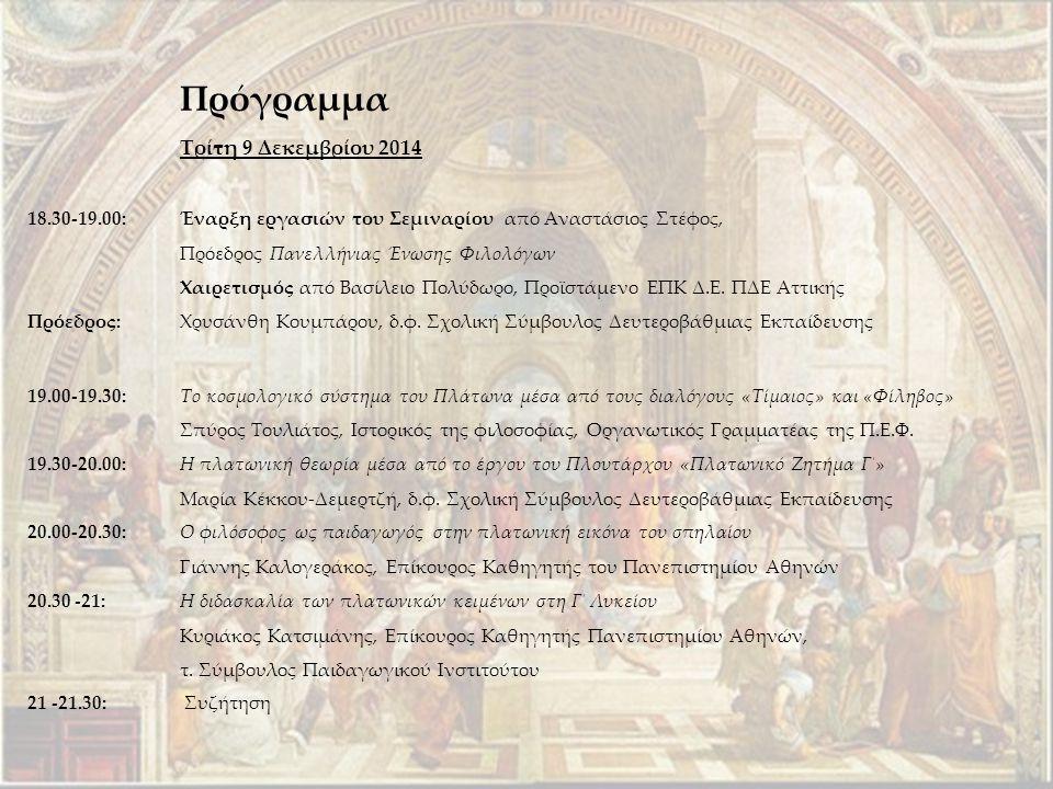 Πρόγραμμα Τρίτη 9 Δεκεμβρίου 2014 18.30-19.00: Έναρξη εργασιών του Σεμιναρίου από Αναστάσιος Στέφος, Πρόεδρος Πανελλήνιας Ένωσης Φιλολόγων Χαιρετισμός