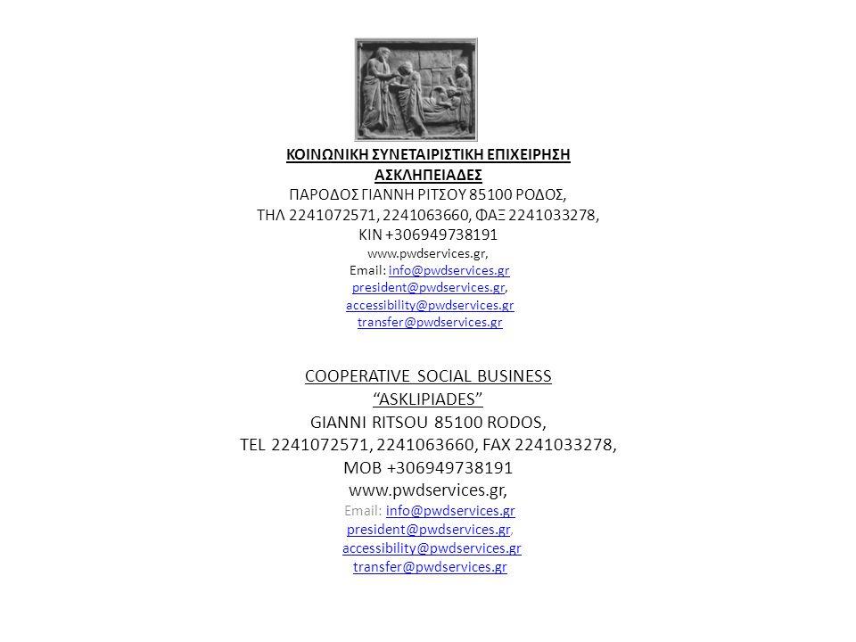 ΚΟΙΝΩΝΙΚΗ ΣΥΝΕΤΑΙΡΙΣΤΙΚΗ ΕΠΙΧΕΙΡΗΣΗ ΑΣΚΛΗΠΕΙΑΔΕΣ ΠΑΡΟΔΟΣ ΓΙΑΝΝΗ ΡΙΤΣΟΥ 85100 ΡΟΔΟΣ, ΤΗΛ 2241072571, 2241063660, ΦΑΞ 2241033278, ΚΙΝ +306949738191 www.