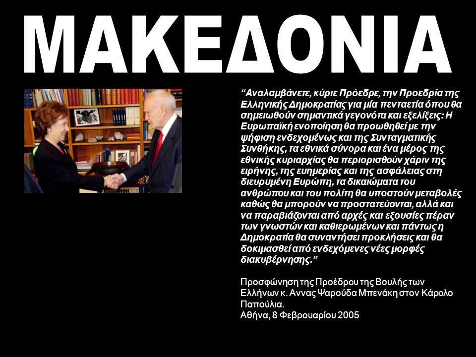 Αναλαμβάνετε, κύριε Πρόεδρε, την Προεδρία της Ελληνικής Δημοκρατίας για μία πενταετία όπου θα σημειωθούν σημαντικά γεγονότα και εξελίξεις: Η Ευρωπαϊκή ενοποίηση θα προωθηθεί με την ψήφιση ενδεχομένως και της Συνταγματικής Συνθήκης, τα εθνικά σύνορα και ένα μέρος της εθνικής κυριαρχίας θα περιορισθούν χάριν της ειρήνης, της ευημερίας και της ασφάλειας στη διευρυμένη Ευρώπη, τα δικαιώματα του ανθρώπου και του πολίτη θα υποστούν μεταβολές καθώς θα μπορούν να προστατεύονται, αλλά και να παραβιάζονται από αρχές και εξουσίες πέραν των γνωστών και καθιερωμένων και πάντως η Δημοκρατία θα συναντήσει προκλήσεις και θα δοκιμασθεί από ενδεχόμενες νέες μορφές διακυβέρνησης. Προσφώνηση της Προέδρου της Βουλής των Ελλήνων κ.