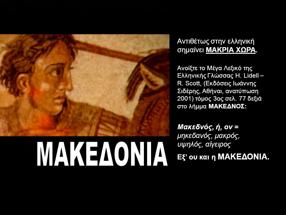 Αντιθέτως στην ελληνική σημαίνει ΜΑΚΡΙΑ ΧΩΡΑ. Ανοίξτε το Μέγα Λεξικό της Ελληνικής Γλώσσας H. Lidell – R. Scott, (Εκδόσεις Ιωάννης Σιδέρης, Αθήναι, αν