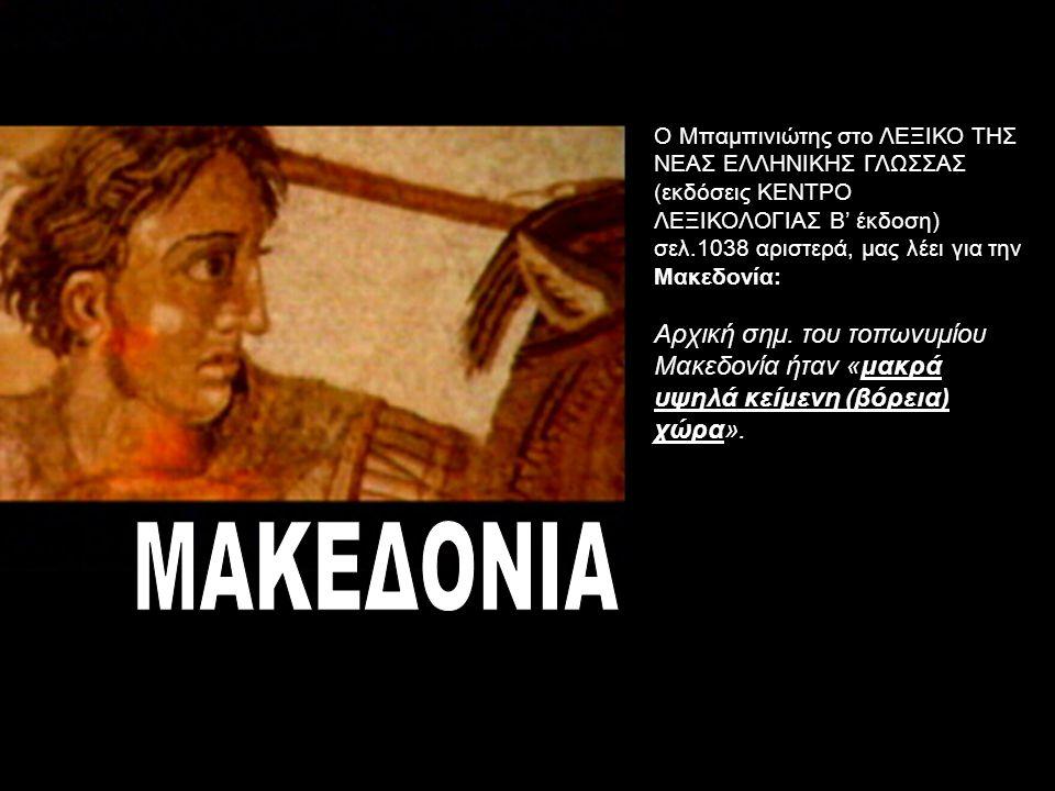Ο Μπαμπινιώτης στο ΛΕΞΙΚΟ ΤΗΣ ΝΕΑΣ ΕΛΛΗΝΙΚΗΣ ΓΛΩΣΣΑΣ (εκδόσεις ΚΕΝΤΡΟ ΛΕΞΙΚΟΛΟΓΙΑΣ Β' έκδοση) σελ.1038 αριστερά, μας λέει για την Μακεδονία: Αρχική σημ.