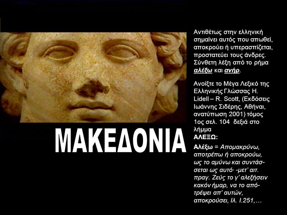 Αντιθέτως στην ελληνική σημαίνει αυτός που απωθεί, αποκρούει ή υπερασπίζεται, προστατεύει τους άνδρες. Σύνθετη λέξη από το ρήμα αλέξω και ανήρ. Ανοίξτ