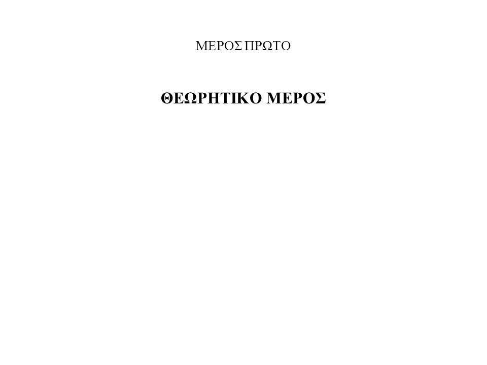 ΜΕΡΟΣ ΠΡΩΤΟ ΘΕΩΡΗΤΙΚΟ ΜΕΡΟΣ