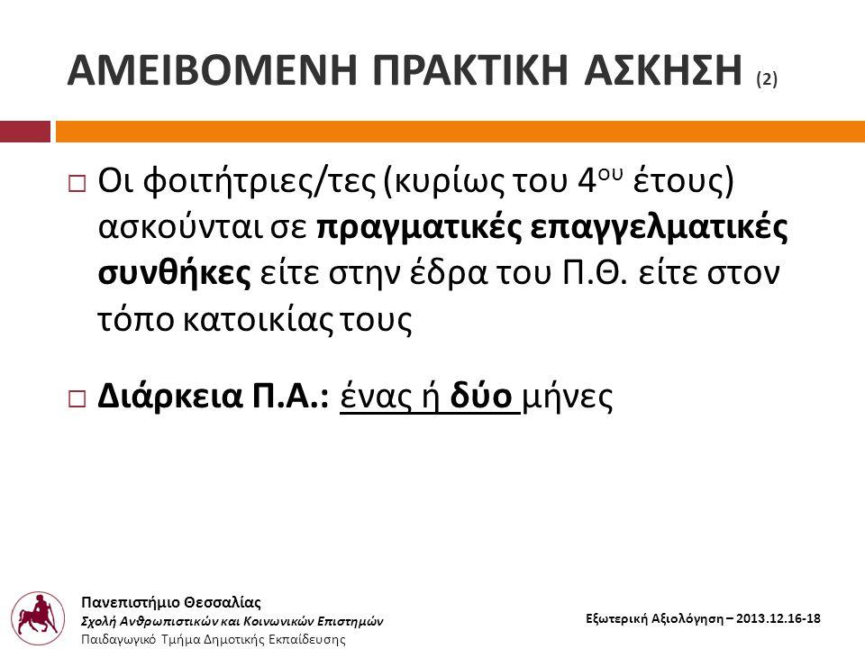 Πανεπιστήμιο Θεσσαλίας Σχολή Ανθρωπιστικών και Κοινωνικών Επιστημών Παιδαγωγικό Τμήμα Δημοτικής Εκπαίδευσης Εξωτερική Αξιολόγηση – 2013.12.16-18 ΑΜΕΙΒΟΜΕΝΗ Π.