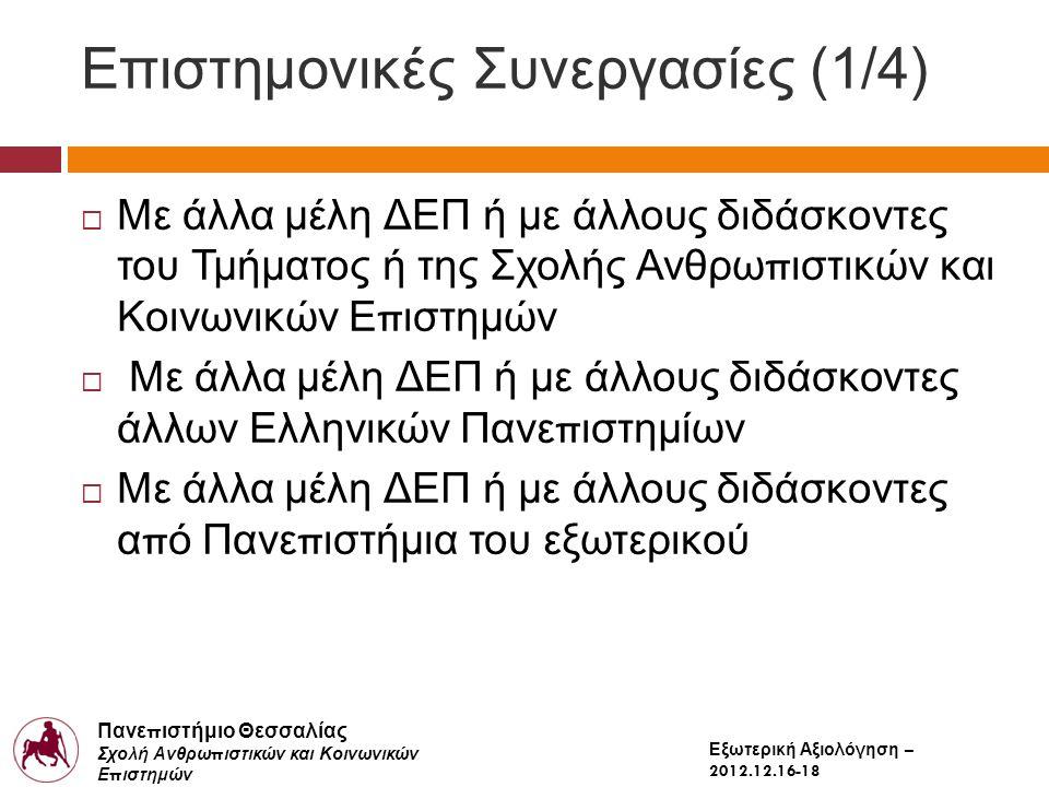 Πανε π ιστήμιο Θεσσαλίας Σχολή Ανθρω π ιστικών και Κοινωνικών Ε π ιστημών Παιδαγωγικό Τμήμα Δημοτικής Εκ π αίδευσης Εξωτερική Αξιολόγηση – 2012.12.16-18 Επιστημονικές Συνεργασίες (1/4)  Με άλλα μέλη ΔΕΠ ή με άλλους διδάσκοντες του Τμήματος ή της Σχολής Ανθρω π ιστικών και Κοινωνικών Ε π ιστημών  Με άλλα μέλη ΔΕΠ ή με άλλους διδάσκοντες άλλων Ελληνικών Πανε π ιστημίων  Με άλλα μέλη ΔΕΠ ή με άλλους διδάσκοντες α π ό Πανε π ιστήμια του εξωτερικού