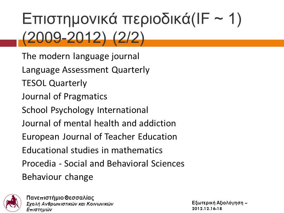 Πανε π ιστήμιο Θεσσαλίας Σχολή Ανθρω π ιστικών και Κοινωνικών Ε π ιστημών Παιδαγωγικό Τμήμα Δημοτικής Εκ π αίδευσης Εξωτερική Αξιολόγηση – 2012.12.16-18 Άλλη αναγνώριση του Ερευνητικού Έργου του Τμήματος