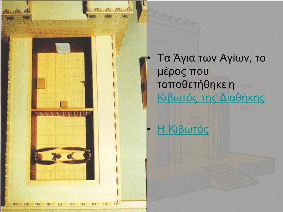 Τα Άγια των Αγίων, το μέρος που τοποθετήθηκε η Κιβωτός της Διαθήκης Κιβωτός της Διαθήκης Η Κιβωτός