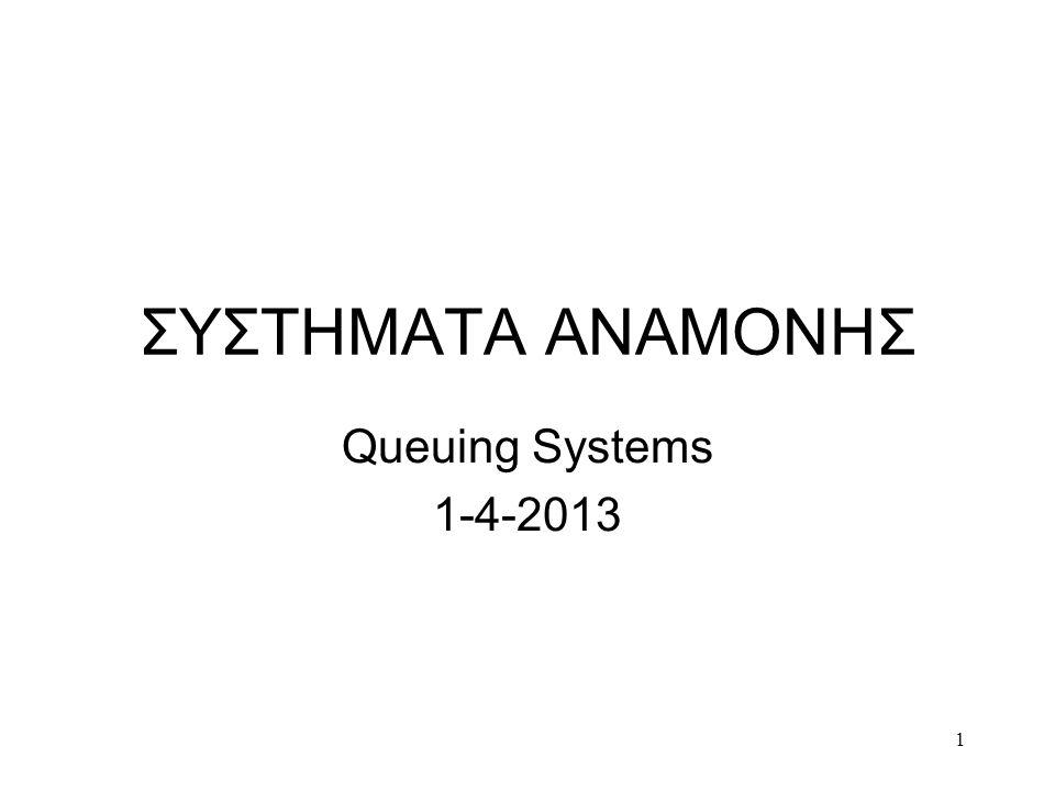 1 ΣΥΣΤΗΜΑΤΑ ΑΝΑΜΟΝΗΣ Queuing Systems 1-4-2013