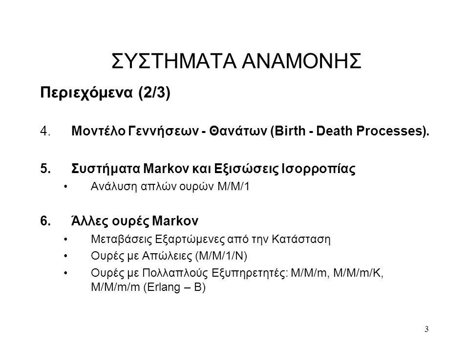3 ΣΥΣΤΗΜΑΤΑ ΑΝΑΜΟΝΗΣ Περιεχόμενα (2/3) 4.Μοντέλο Γεννήσεων - Θανάτων (Birth - Death Processes). 5.Συστήματα Markov και Εξισώσεις Ισορροπίας Ανάλυση απ