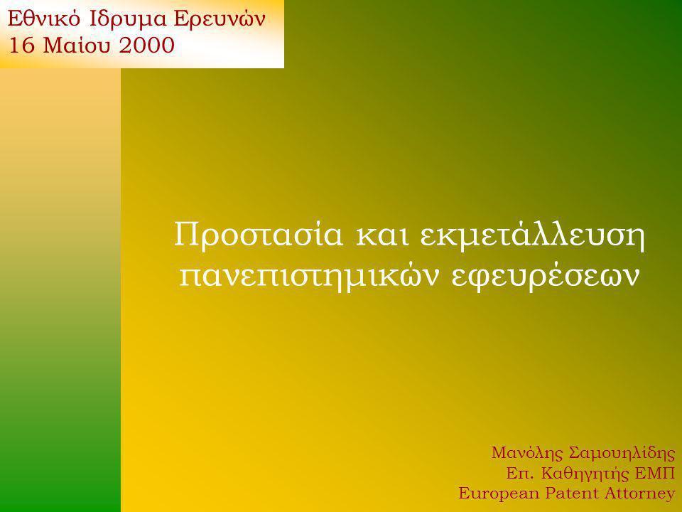 Προστασία και εκμετάλλευση πανεπιστημικών εφευρέσεων Μανόλης Σαμουηλίδης Επ.