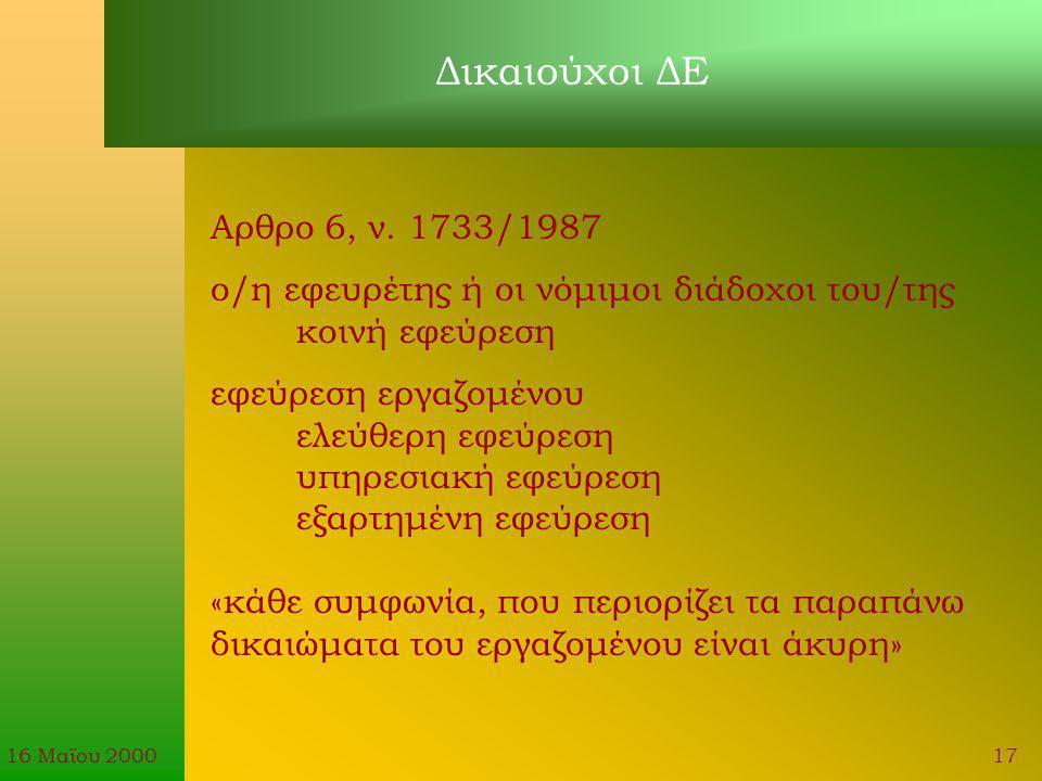 16 Μαϊου 200017 Αρθρο 6, ν.