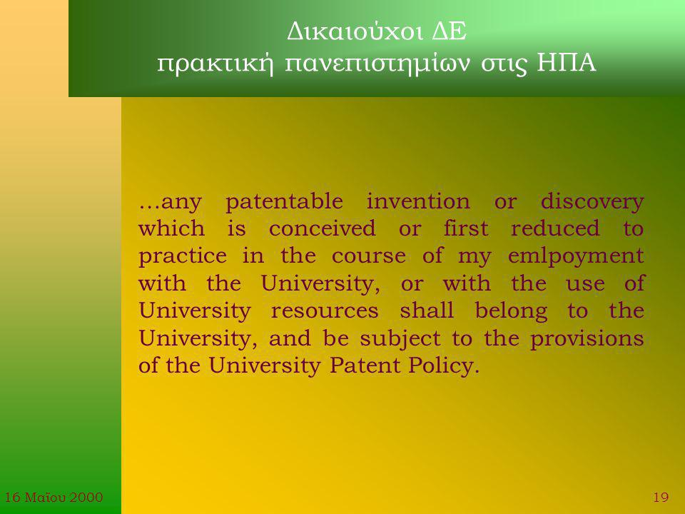 16 Μαϊου 200019 …any patentable invention or discovery which is conceived or first reduced to practice in the course of my emlpoyment with the University, or with the use of University resources shall belong to the University, and be subject to the provisions of the University Patent Policy.