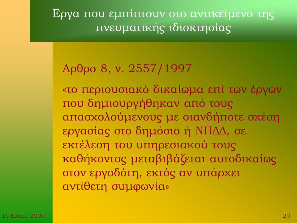 16 Μαϊου 200020 Αρθρο 8, ν.