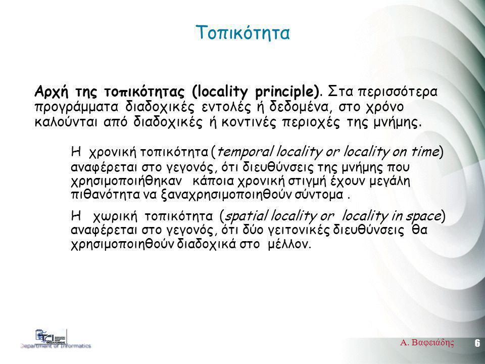 6 Α. Βαφειάδης Τοπικότητα Αρχή της τοπικότητας (locality principle).