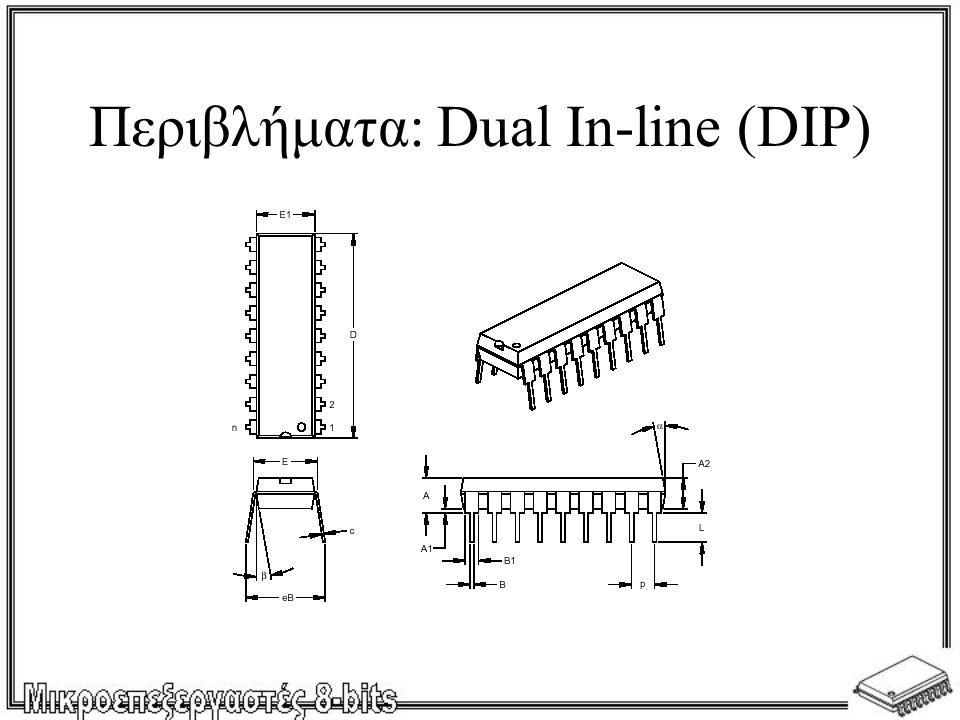 Περιβλήματα: Dual In-line (DIP)