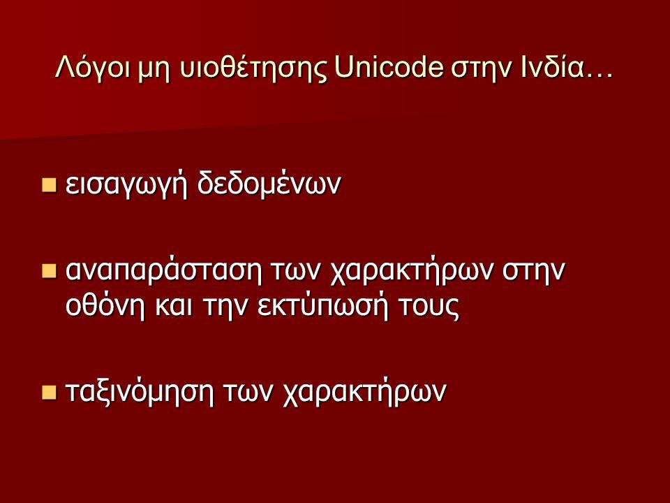 Λόγοι μη υιοθέτησης Unicode στην Ινδία… εισαγωγή δεδομένων εισαγωγή δεδομένων αναπαράσταση των χαρακτήρων στην οθόνη και την εκτύπωσή τους αναπαράσταση των χαρακτήρων στην οθόνη και την εκτύπωσή τους ταξινόμηση των χαρακτήρων ταξινόμηση των χαρακτήρων