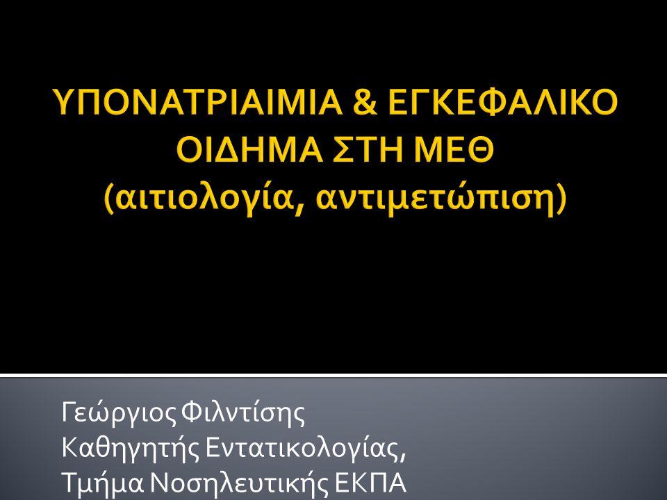 Γεώργιος Φιλντίσης Καθηγητής Εντατικολογίας, Τμήμα Νοσηλευτικής ΕΚΠΑ