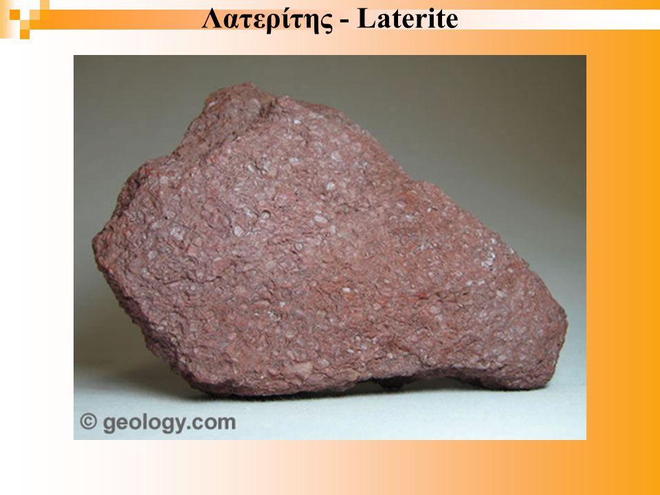Λατερίτης - Laterite
