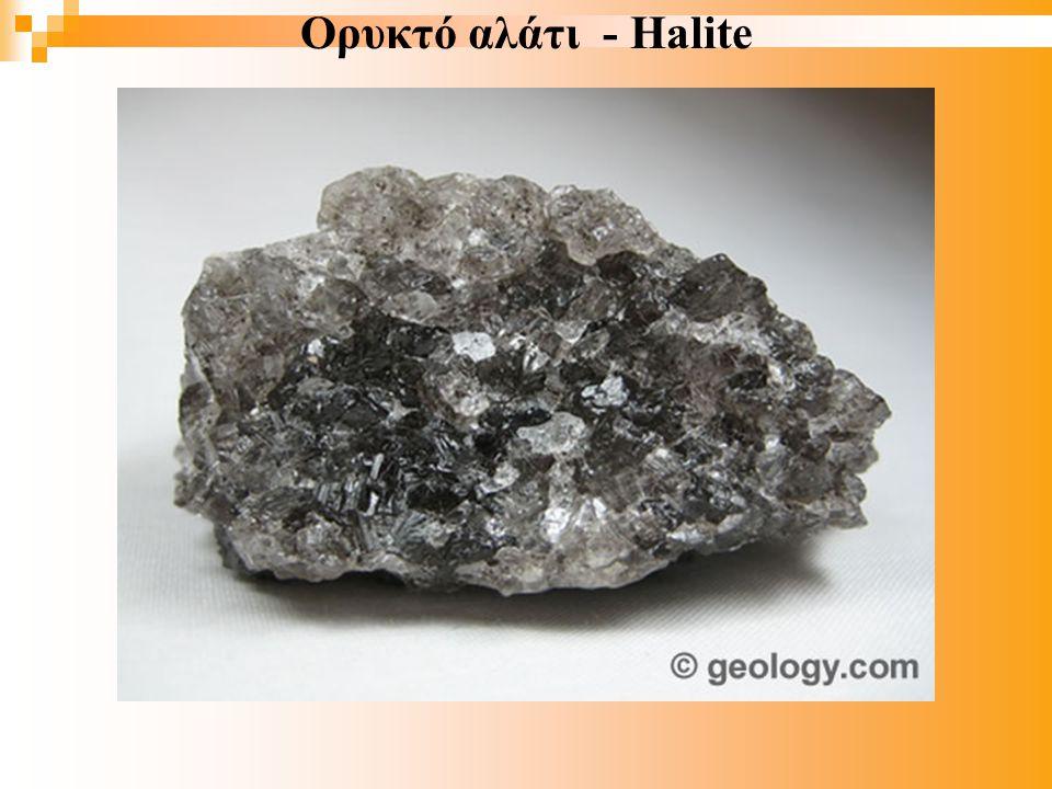 Ορυκτό αλάτι - Halite