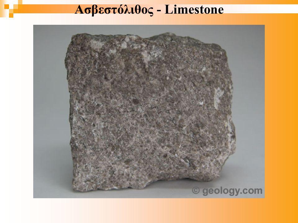 Ασβεστόλιθος - Limestone
