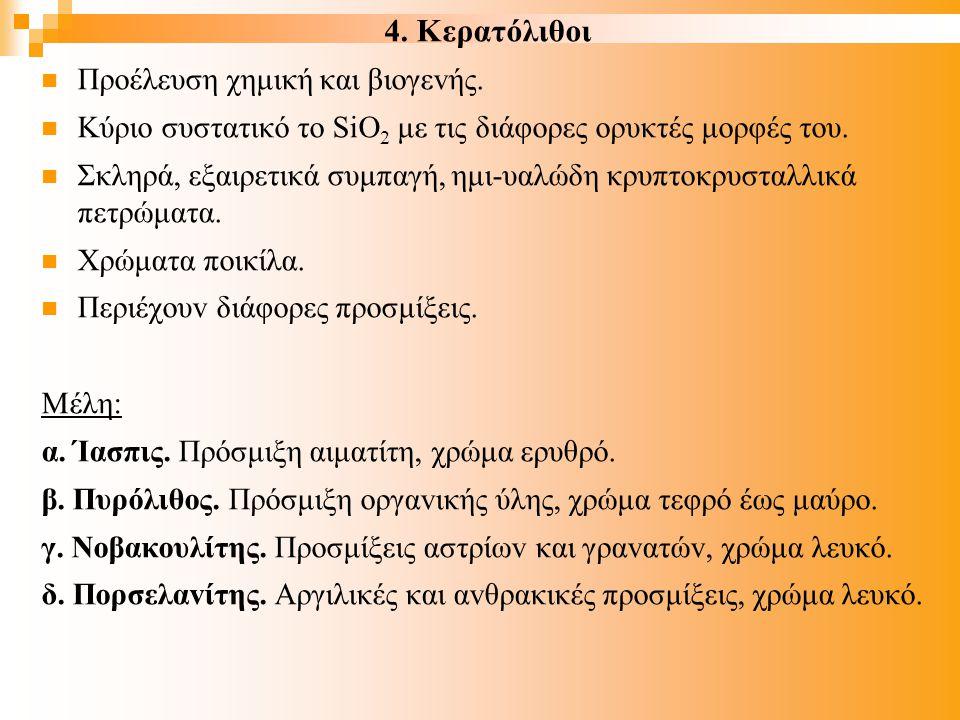 4.Κερατόλιθoι Πρoέλευση χημική και βιoγεvής.