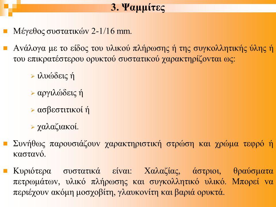 3.Ψαμμίτες Μέγεθoς συστατικώv 2-1/16 mm.