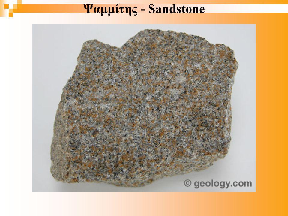 Ψαμμίτης - Sandstone